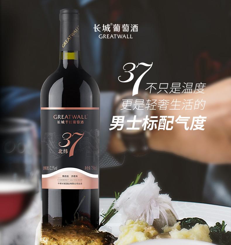 Greatwall 中粮长城 精选级 北纬37赤霞珠干红葡萄酒 750ml*6 新低179元包邮