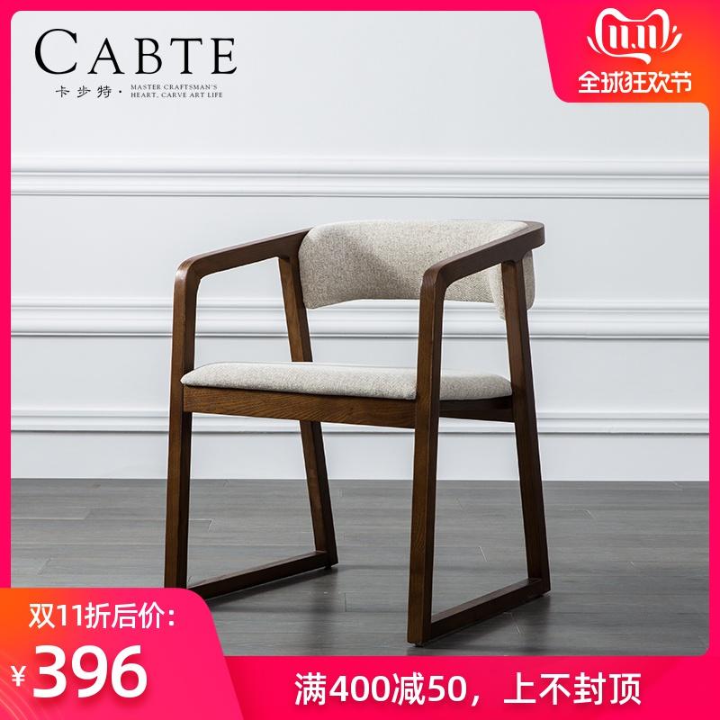 卡步特北欧复古简约实木餐椅水曲柳靠背椅酒店餐椅咖啡椅布艺椅子