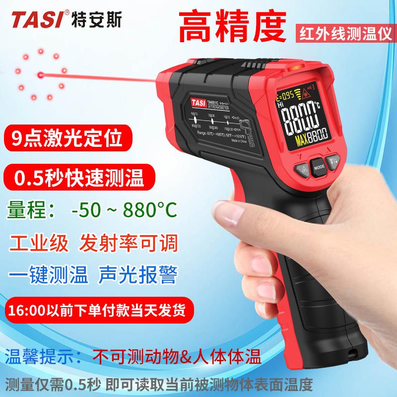 红外测温仪语音工业高精度红外线测温枪测油温厨房烘焙红外测温抢