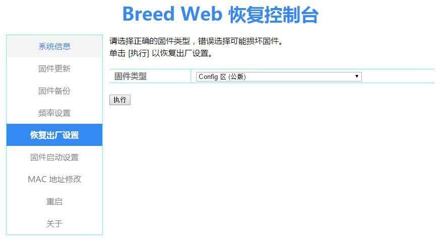 斐讯k2路由器刷breed+华硕Padavan固件方法
