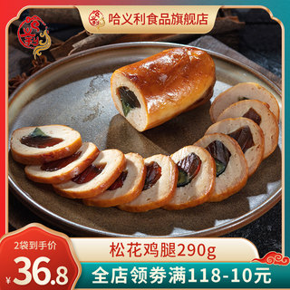 Harbin Songhua Chicken Legs intestines egg, eaten northeast specialty snack food cooked meat snacks