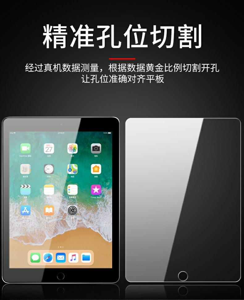 ipadmini5新款钢化膜苹果ipad mini5平板保护玻璃膜迷你5五抗蓝光商品详情图