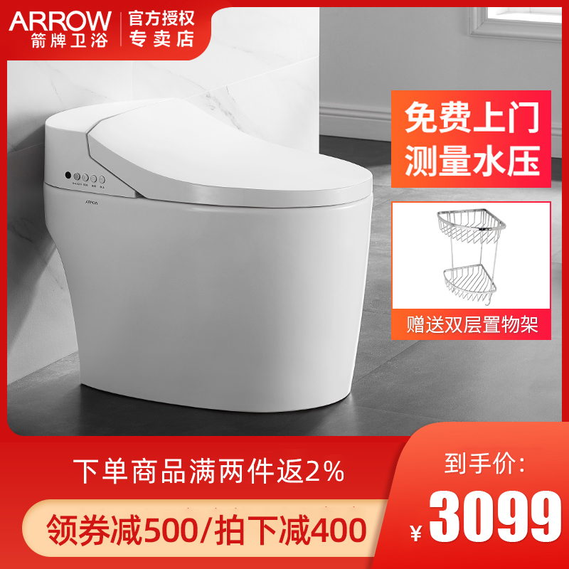 Wrigley bathroom ARROW toilet jet siphon smart toilet water tankless hot toilet AKB1312
