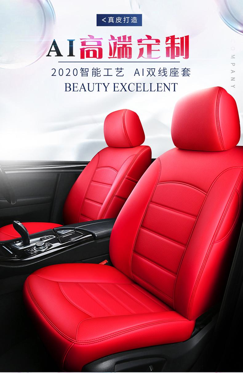 真皮汽车座套全包座椅套新款专用座垫四季通用坐垫车罩全包围详细照片
