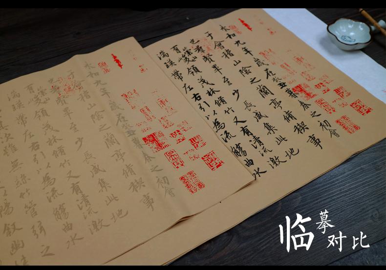 90-王羲之·神龙本兰亭序_10.jpg