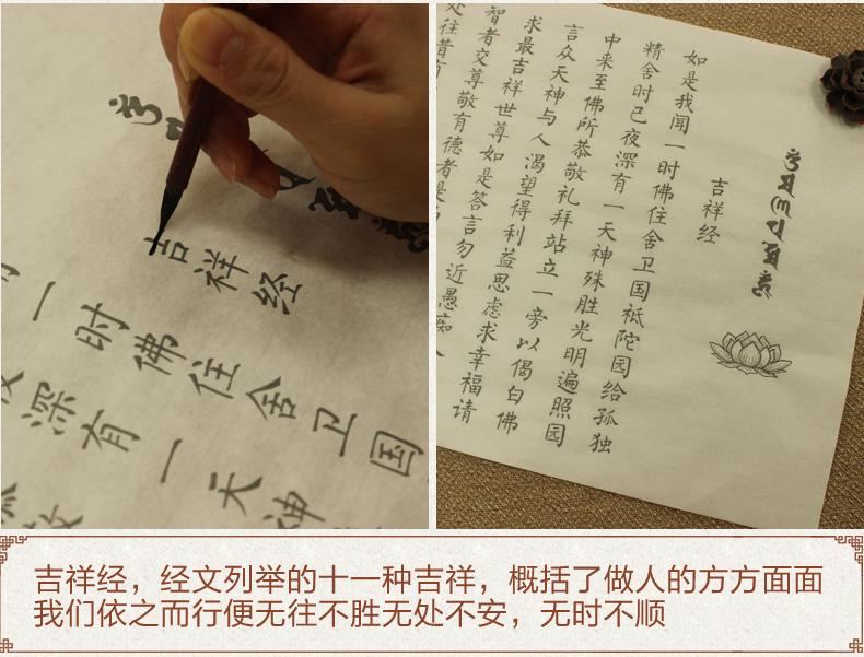 13-吉祥经,大悲咒,春江-14.jpg