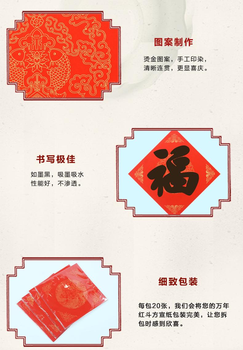 万年红斗方改--790_15.jpg