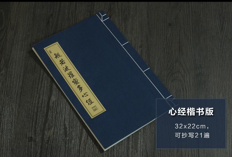 10-抄经本-790_03.jpg