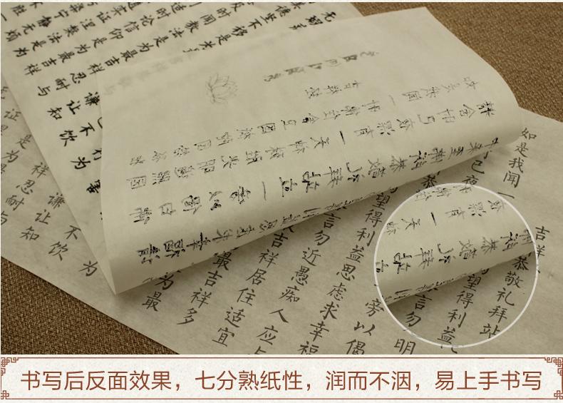 13-吉祥经,大悲咒,春江-18.jpg