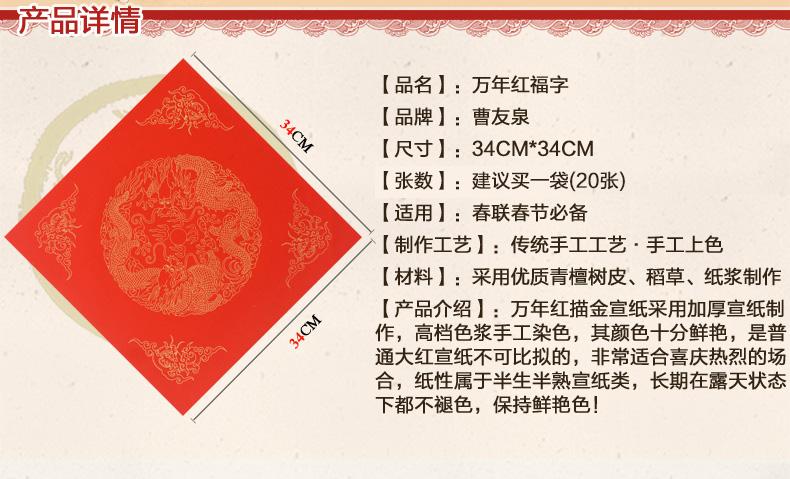 万年红斗方改--790_02.jpg