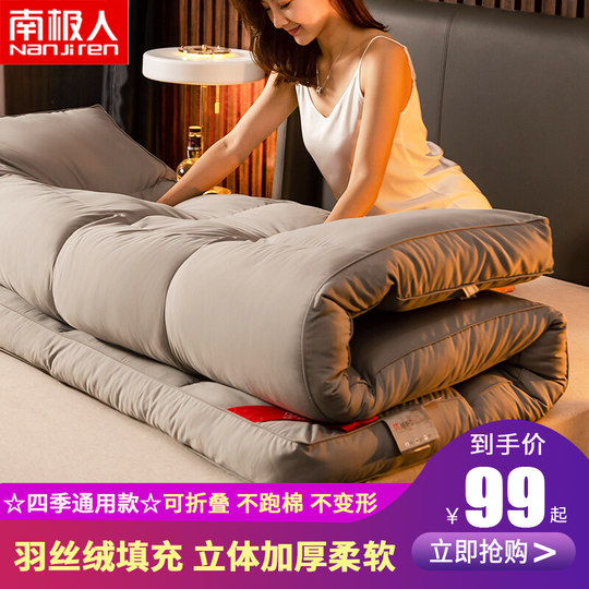 Antarctic thickened mattress mattress sanding three-dimensional feather velvet cushion double tatami mat foldable quilt