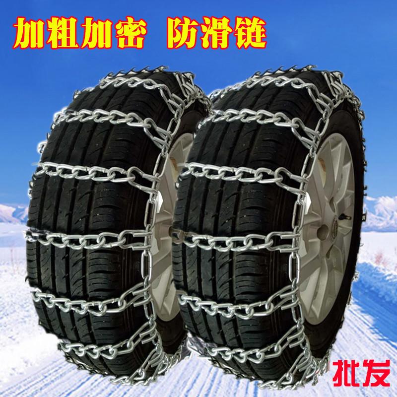 Внедорожники нескользящие Цепь жирной зашифрованной поверхности автомобиля пикапа пакет Автомобильное универсальное колесо шина нескользящие Цепь цепи цепей