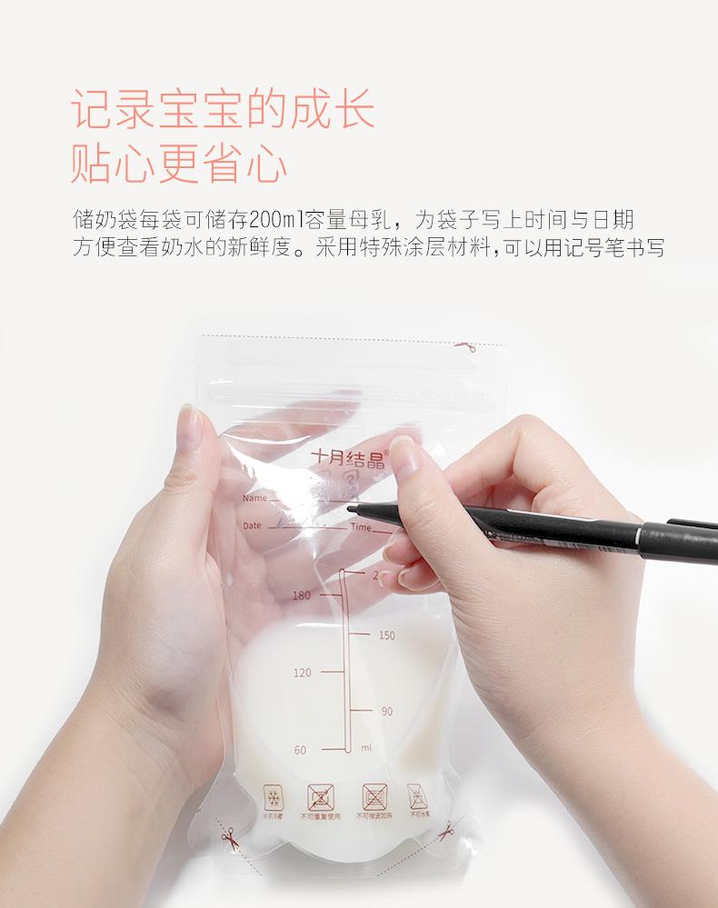 十月结晶储奶袋母乳保鲜袋奶水保鲜冷冻储存袋存奶袋片详细照片