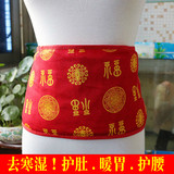 Ai Cashi, a woman warm palace adult removing Ai Ye, cotton love, warm stomach, men's belly, waist, belt