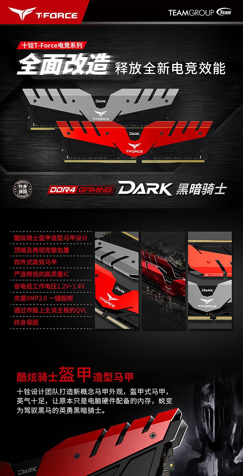 十铨 DDR4 2400MHz 8GB 台式机内存 普条