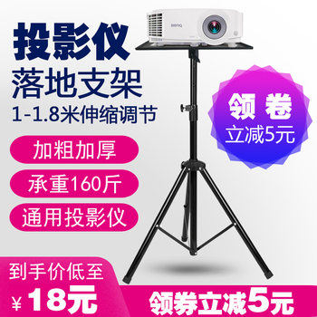 Projection rack sub-bracket projector floor tripod projector bracket with PTZ folding portable mobile
