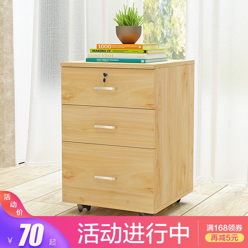 诗情画意木质移动柜子落地式文件柜带锁三抽屉资料柜储物办公矮柜