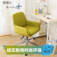 Computer Chair Home Office Chair Lifting Dormitory Chair Swivel Chair Boss Chair Staff E-sports Cloth Nordic Simple