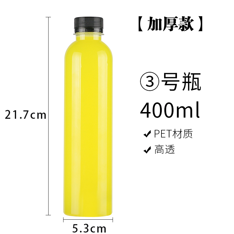 400ml Straight Bottle 100 [black Cover]