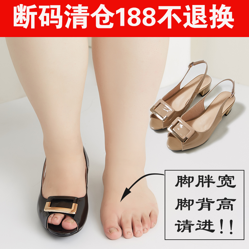 Suitable for fat feet wide fat sandals