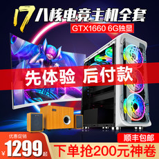 High distribution i5 / i7 computer desktop assembly machine full set of Internet cafes e-sports games dedicated GTX1660 office computer water-cooled Internet cafe eight-core eating chicken DIY machine desktop assembly computer host