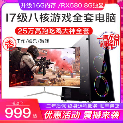 i5/i7 octa-core computer host desktop DIY compatible machine assembly machine high-end LOL eating chicken dnf moving brick gaming game office home Internet cafe AMD E5 host machine complete set