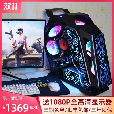 i5 high-end computer desktop assembly machine full set of accessories for Internet cafes e-sports games dedicated 1660 graphics card office live broadcast water-cooled Internet cafes eating chicken League of Legends machine high-end assembly computer host