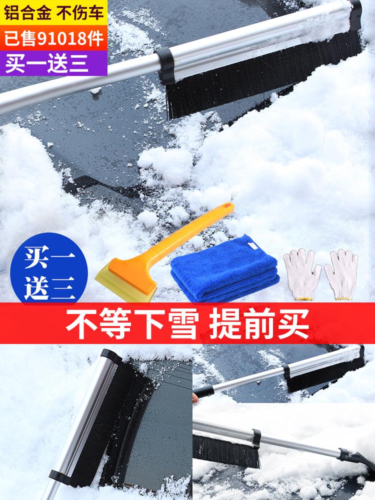 舜威 SD-X009 可伸缩铝合金汽车用除雪铲 天猫优惠券折后¥6.9包邮(¥26.9-20)送牛筋雪铲、手套、擦车毛巾
