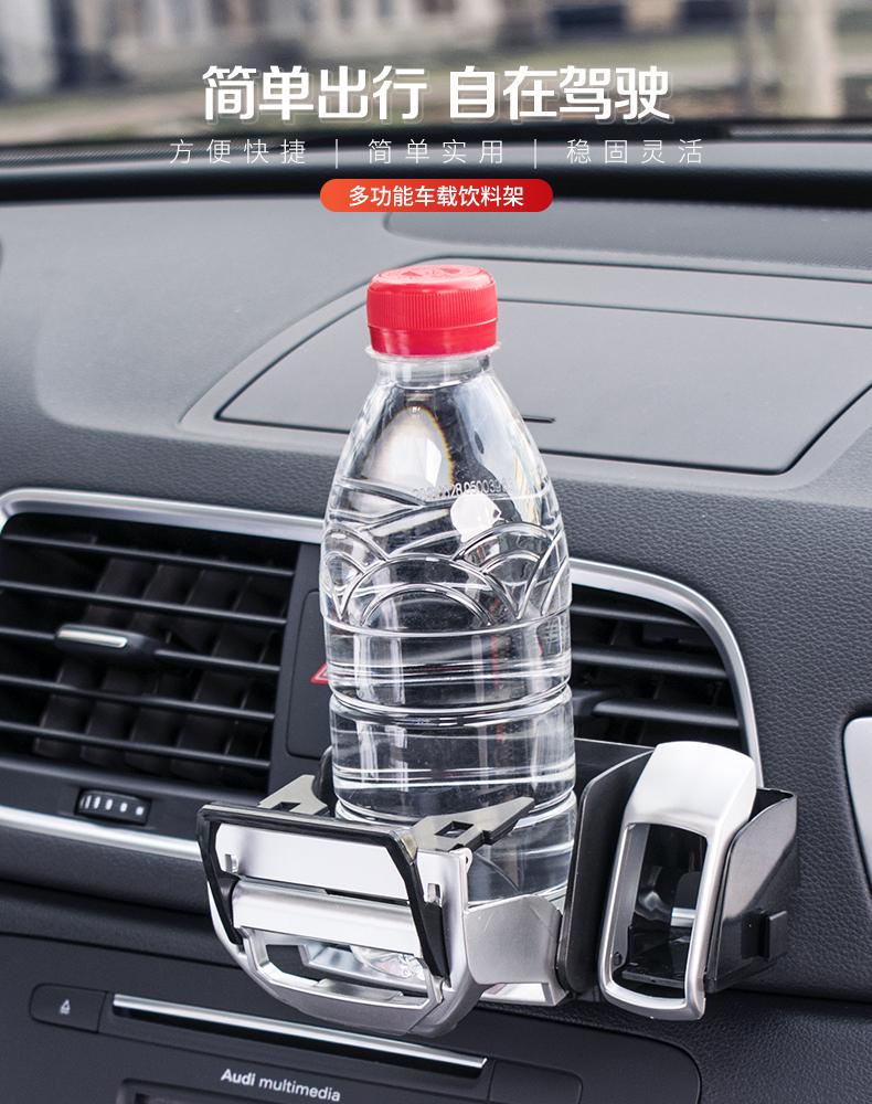 车载饮料架多功能汽车空调出风口烟灰缸支架车内水杯架车内置物盒详细照片