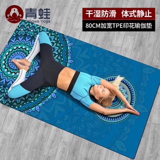 Frog tpe printing widened 80cm yoga mat female beginners non-slip fitness thickened yoga mat mat home
