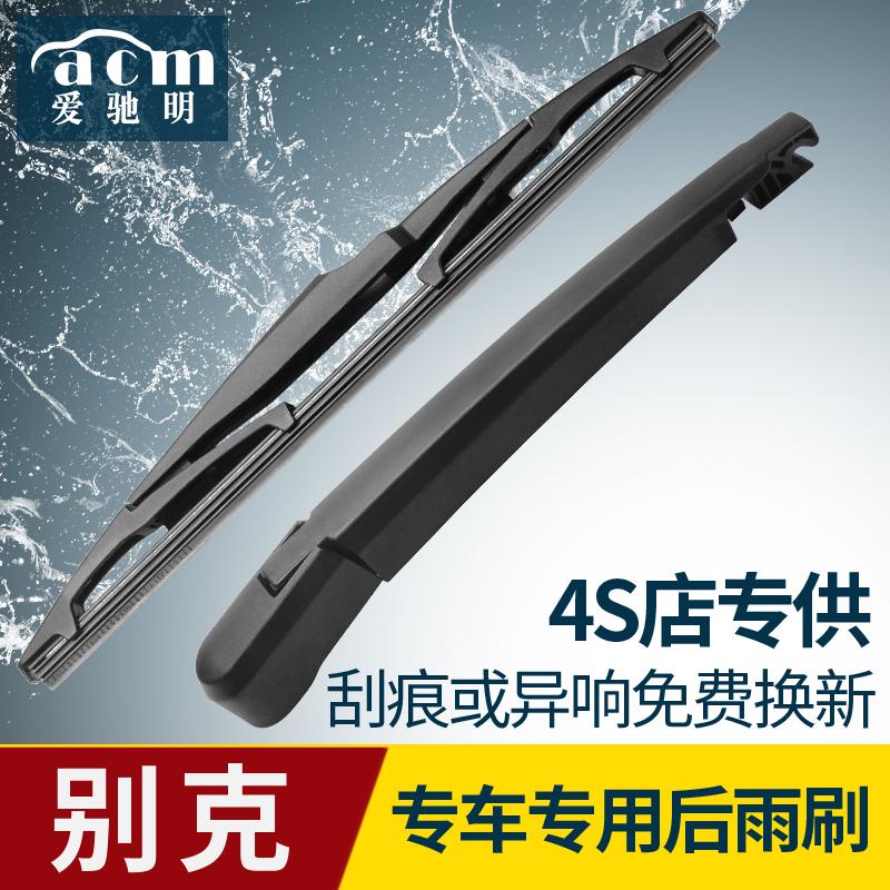 适用别克威朗英朗XT后车窗雨刮器昂科雷GL8后雨刷器摇臂总成汽车