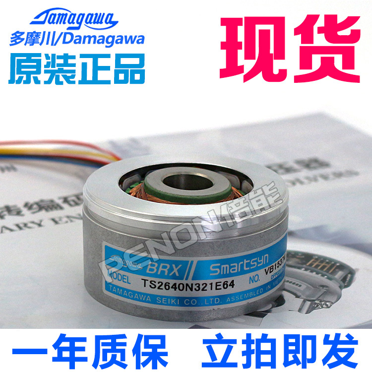 TS2651N141E78 Tamagawa encoder TS2640N321E64