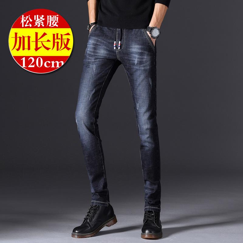 加长男裤高个子时尚韩版牛仔裤弹力松紧腰修身小脚抽绳120CM春款