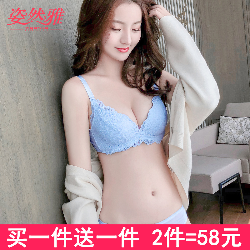 Women's underwear suit women's steel-free bra small chest gathered lace sexy bra to collect the side breast to protect against sagging