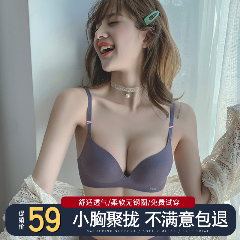 Underwear women's small chest flat chest special girl's bra gathered without steel ring adjustment sexy bewildered underwear a set
