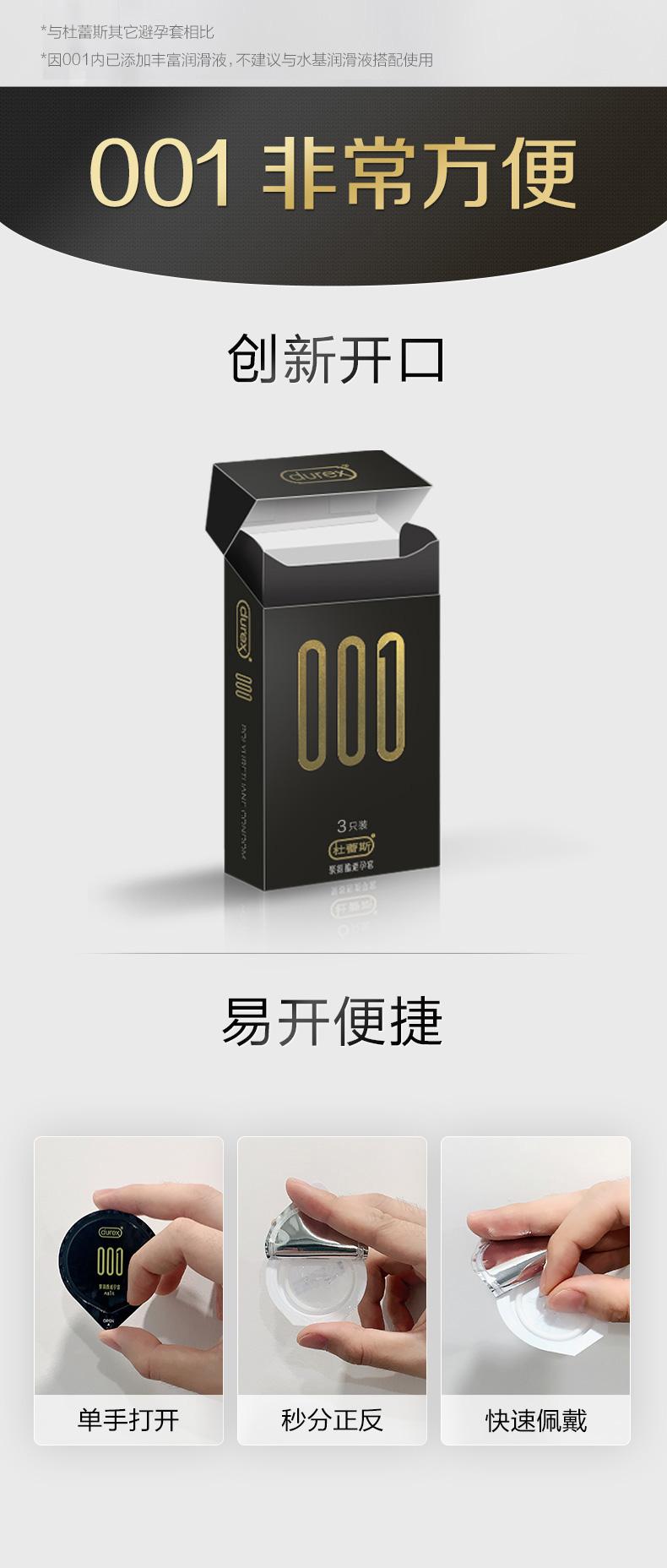 杜蕾斯旗下最薄 001聚氨酯避孕套 3只装 图9