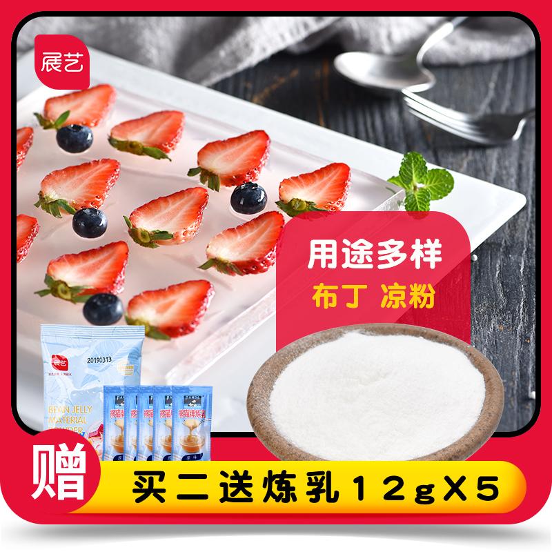 展艺白仙草100g烧果冻凉粉自制冰冰粉魔芋家用奶茶水晶配料专用粉