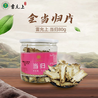 Lei Yunshang Angelica Tablets 80g Chinese herbal medicine whole Angelica head, body and tail Gansu special grade blood and blood circulation with astragalus wolfberry