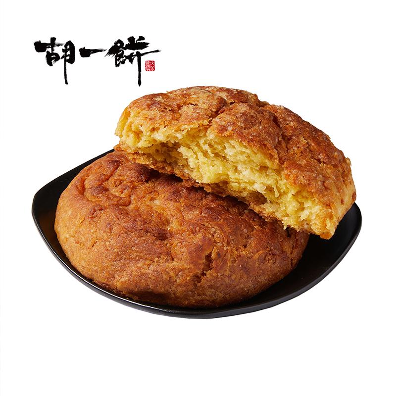 胡一饼软面饼1300g内蒙特产糕点