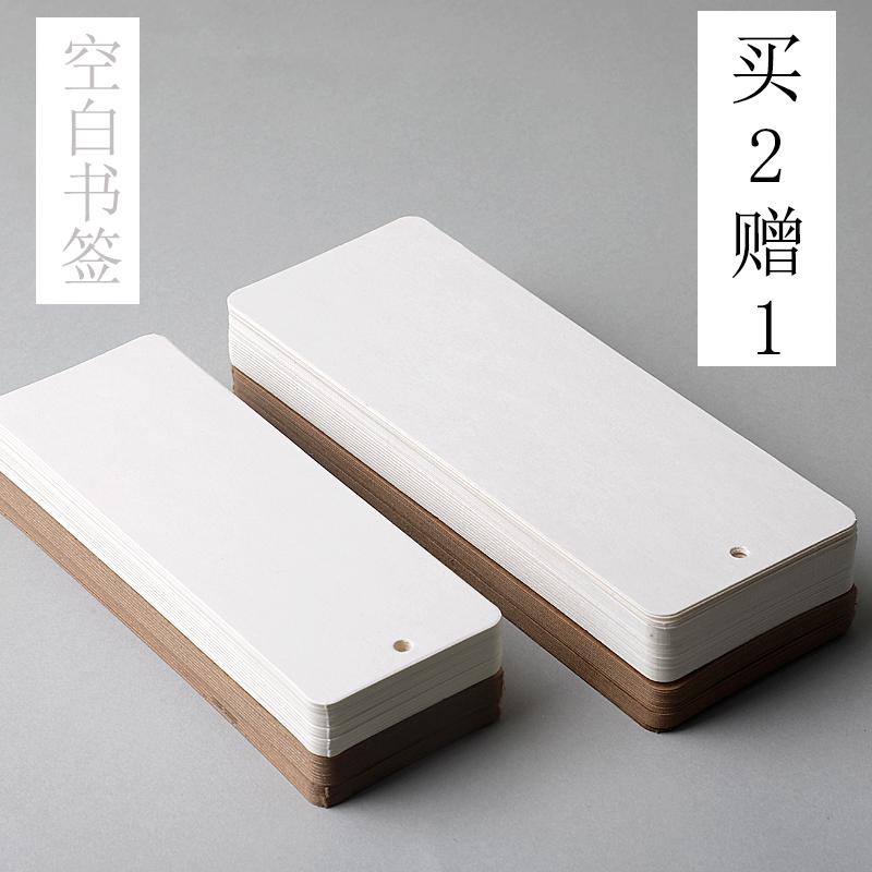 创意全书签古风圆角小学生DIY空白牛皮纸白卡定制24张入包邮打孔