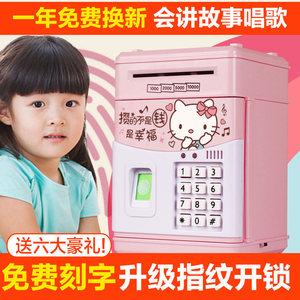 指纹密码箱网红儿童防摔存钱罐创意抖音大容量自动储蓄存钱机女男