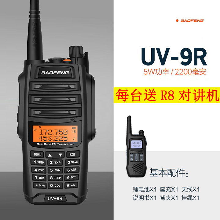 Buy 9R waterproof version to send R8 walkie talkie / until the end