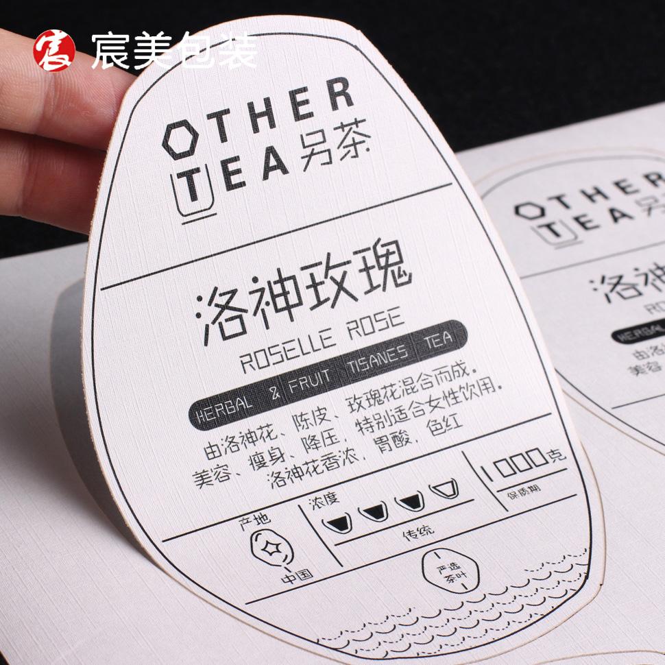 Color shaped adhesive fast printing fast printing tea name small batch custom online printing digital fast printing ten printing