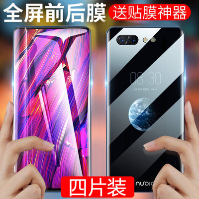 Nubia z17minis tempered film x hydraulic film play Nubia X full screen z17s coverage anti-blue light z17 mobile phone film full package without white border 5g version front and rear dual screen