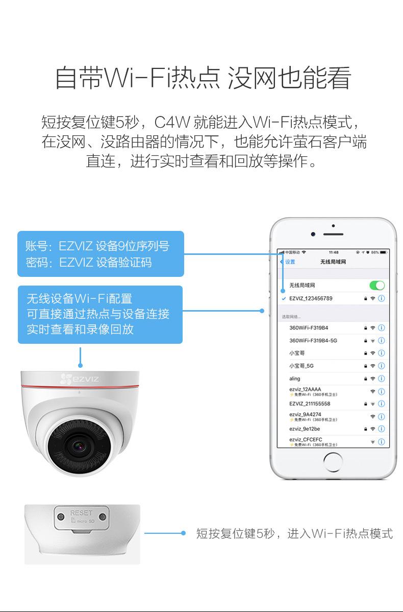 海康威视萤石C4W高清无线监控摄像头200万