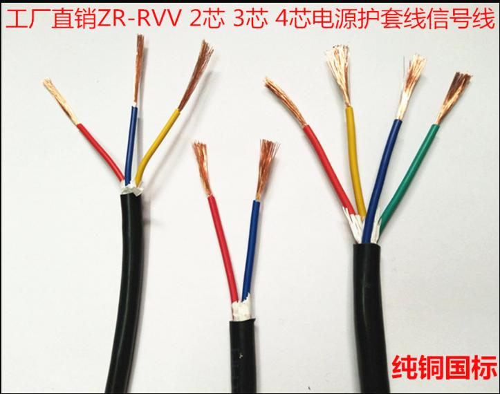 国标RVV软护套电线2芯3芯4芯*0.3 0.5 0.75 1 1.5 2.5 平方电源线