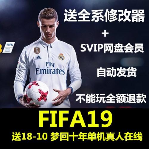 世界杯FIFA19 18 17 15 14 13 12 11 1PC电脑单机 破解版 免STEAM