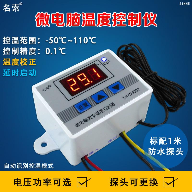 XH-W3002 微电脑数字温控器 温度控制开关 温度控制器数显0.1精度