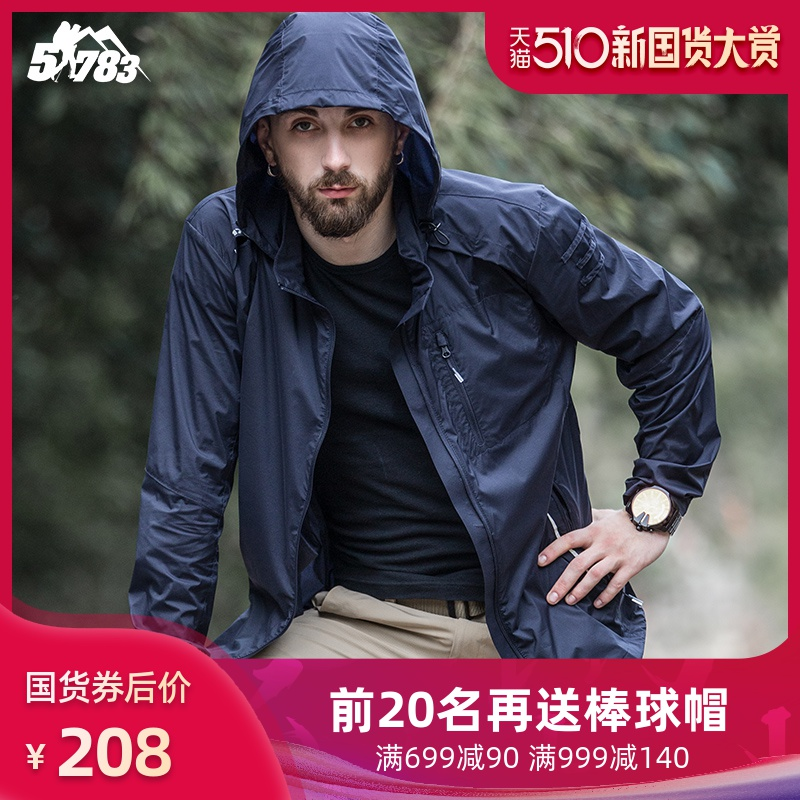51783 Summer sports tanning men's outdoor sunwear ultra-thin breathable skin windbreaker waterproof windbreaker