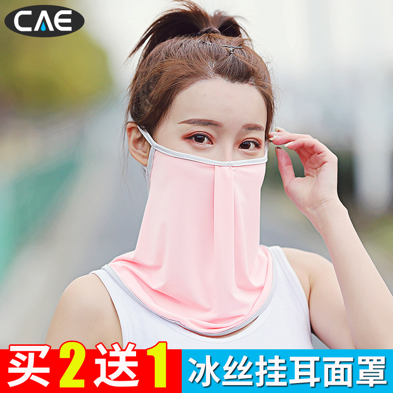 Sunscreen veil Ice Silk face mask full face Female summer neck neck small collar hanging ear Face Mask Face summer UV